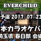 2017/07/23 東日本カラオケバトル2018GP 第4回予選...