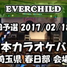 2018/02/18 東日本カラオケバトル2018GP 第15回予...