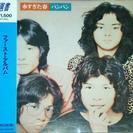 【CD】バンバン~永すぎた春~ファースト アルバム