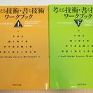 考える技術・書く技術 ワークブック〈上下セット〉