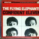 【CD】ザ フライング エレファンツ~コンフィデント イレブン~ビ...