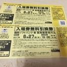 6/27ホークスVS日ハム戦ペアチケット