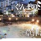 温泉部♨銭湯 好き、集まれ~(*^▽^*) 9月9日(土)13時~...