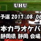 2017/08/06 東日本カラオケバトル2018GP 第5回予選...