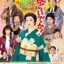 博多座公演『売らいでか!』7/3AM11:00開演