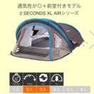 ケシュア2seconds XL air ポップアップテント