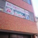【名古屋】登録ヘルパー募集!時給1200円~1800円