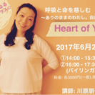 「Heart of yoga」川原朋子先生 ( in Coco-y...