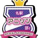 ♡6/24 第10回アニソンオフ会!♡