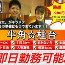 【牛角 桂台店】時給1250円以上可!週1~/3h~OK!履歴書不...