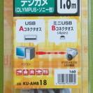 USBケーブル KU-AMB18