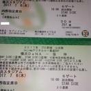 ☆値下げ☆ 7月6日 阪神×横浜チケット