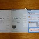 美品 HDD内蔵 東芝 液晶テレビ REGZA/レグザ 46FH7...