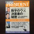 PRESIDENT 2006 3.6号 特別増大号