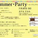 Summer Party~少人数制カップリングパーティー~