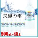 【新品未開封】天然水 500ml 48本