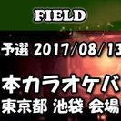 2017/08/13 東日本カラオケバトル2018GP 第6回予選...