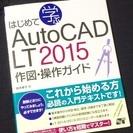 AutoCAD LT 初心者向けテキスト