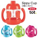 OXO Tot ハンドル付シッピーカップ /オクソー トット