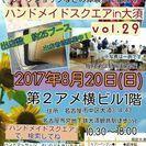 ハンドメイドスクエアin大須 vol.29