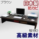 【大阪】大型ローテブル ダークブラウン 幅180【引き取り限定】