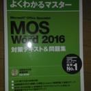 よくわかるマスター MOSテキスト2016word CD-ROM付き