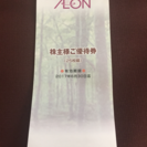 イオン AEON 商品券 株主ご優待券
