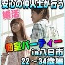 【婚活個室パーティー☆彡】7/1(土)11時~in八日市・22歳~...