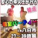 【婚活個室パーティー☆彡】7/1(土)13時~in八日市☆27歳~...
