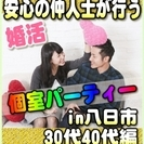 【婚活個室パーティー☆彡】7/1(土)15時~in八日市☆30代・...
