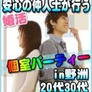 【婚活個室パーティー☆彡】7/1(土)12時~in野洲☆20代・3...