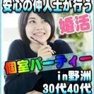 【婚活個室パーティー☆彡】7/1(土)14時~in野洲☆30代・4...