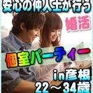 【婚活個室パーティー☆彡】7/2(日)14時~in彦根☆22歳~3...