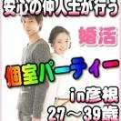 【婚活個室パーティー☆彡】7/2(日)16時~in彦根☆27歳~3...