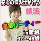 【婚活個室パーティー☆彡】7/2(日)18時~in彦根☆32歳~4...