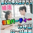 【婚活個室パーティー☆彡】7/8(土)11時~in守山☆22歳~3...