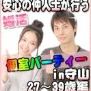 【婚活個室パーティー☆彡】7/8(土)13時~in守山☆27歳~3...