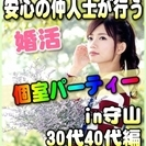 【婚活個室パーティー☆彡】7/8(土)15時~in守山☆30代・4...