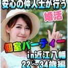 【婚活個室パーティー☆彡】7/9(日)11時~in近江八幡☆22歳...