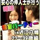 【婚活個室パーティー☆彡】7/9(日)13時~in近江八幡☆27歳...