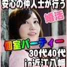 【婚活個室パーティー☆彡】7/9(日)15時~in近江八幡☆30代...
