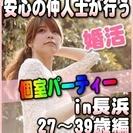 【婚活個室パーティー☆彡】7/15(土)13時~in長浜☆27歳~...