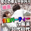 【婚活個室パーティー☆彡】7/15(土)15時~in長浜☆30代・...