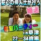 【婚活個室パーティー☆彡】7/16(日)11時~in草津☆22歳~...