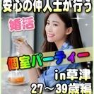【婚活個室パーティー☆彡】7/16(日)13時~in草津☆27歳~...