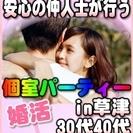 【婚活個室パーティー☆彡】7/16(日)15時~in草津☆30代・...