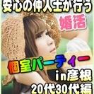 【婚活個室パーティー☆彡】7/17(月・祝)11時~in彦根☆20...