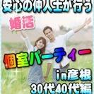 【婚活個室パーティー☆彡】7/17(月・祝)13時~in彦根☆30...