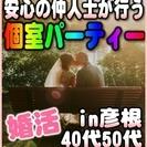 【婚活個室パーティー☆彡】7/17(月・祝)15時~in彦根☆40...