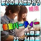 【婚活個室パーティー☆彡】7/22(土)14時~in草津☆22歳~...